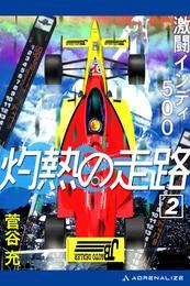 灼熱の走路(2) 激闘インディ500 漫画