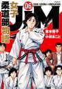 JJM 女子柔道部物語(6) 漫画