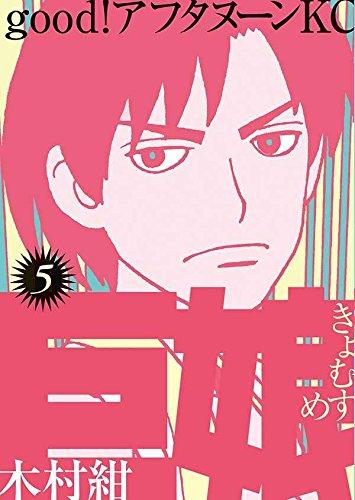 巨娘 (1-5巻 全巻) 漫画