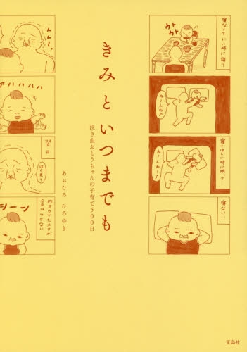 きみといつまでも〜泣き虫おとうちゃんの子育て500日〜 漫画