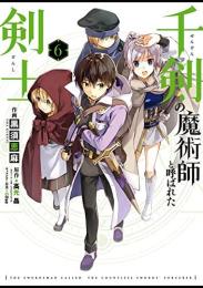 千剣の魔術師と呼ばれた剣士 (1-4巻 最新刊)