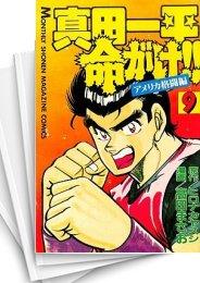 【中古】真田一平命がけ!! (1-10巻) 漫画