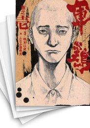 【中古】軍鶏 (全14冊) 漫画