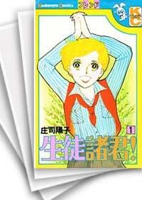 【中古】生徒諸君! (1-24巻 全巻) 漫画