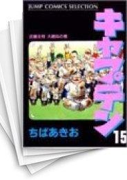 【中古】キャプテン [B6版] (1-15巻) 漫画