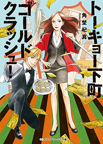 【ライトノベル】トーキョー下町ゴールドクラッシュ! 漫画