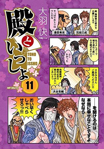 殿といっしょ (1-11巻 全巻) 漫画