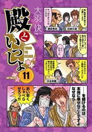 殿といっしょ (1-11巻 全巻)