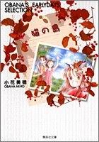 猫の島 Obana's early days select[文庫版] 漫画