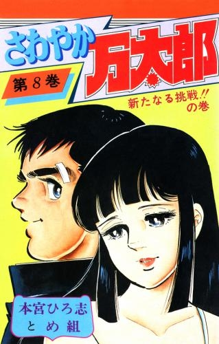 さわやか万太郎 (1-10巻 全巻) 漫画