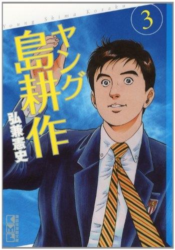 ヤング島耕作 [文庫版] (1-3巻 全巻) 漫画