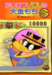 【児童書】かいけつゾロリの大金もち -かいけつゾロリシリーズ23