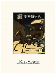 明治開化 安吾捕物帖(上) 漫画