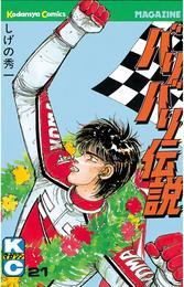 バリバリ伝説(21) 漫画