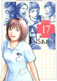 Ns'あおい(17) 漫画
