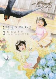 花もて語れ(3) 漫画