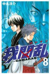 我間乱~GAMARAN~(8) 漫画