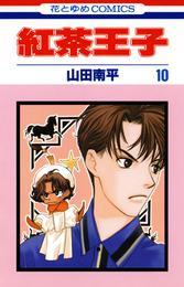 紅茶王子 10巻 漫画