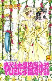 やじきた学園道中記 4 漫画