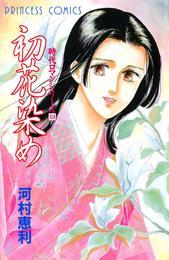 時代ロマンシリーズ 9 初花染め 漫画