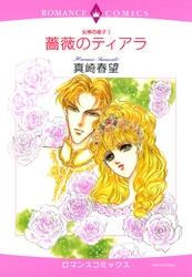女神の息子 I 薔薇のティアラ 漫画
