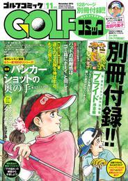 GOLFコミック 2016年11月号 漫画