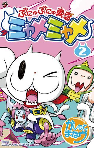 ぷにゅぷにゅ勇者ミャメミャメ 漫画