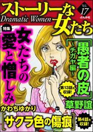 ストーリーな女たち女たちの愛と憎しみ Vol.17 漫画