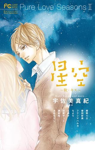 Pure Love Seasons 2 星空~秋・キス~ 漫画