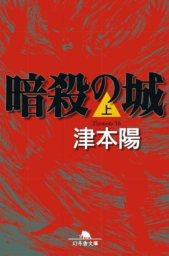 暗殺の城(上) 漫画