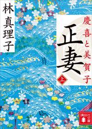 正妻 慶喜と美賀子(上) 漫画