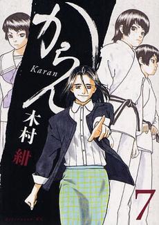 からん (1-7巻 全巻) 漫画