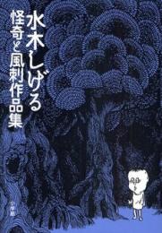 水木しげる 怪奇と風刺作品集 (1巻 全巻)