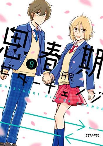 思春期ビターチェンジ (1-9巻 全巻) 漫画