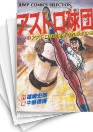 【中古】アストロ球団 (1-12巻) 漫画