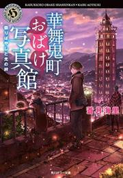 【ライトノベル】華舞鬼町おばけ写真館 (全7冊)