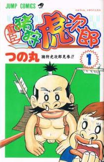 重臣猪狩虎次郎 (1-2巻 全巻) 漫画