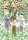 願い事の木 ~Wish Tree~ 欧州妖異譚(19) 漫画