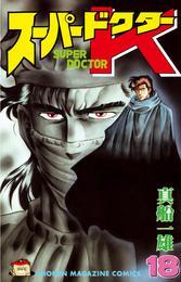 スーパードクターK(18) 漫画