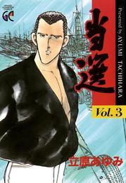 当選 Vol.3 漫画