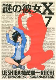 謎の彼女X(7) 漫画