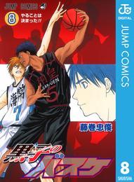 黒子のバスケ モノクロ版 8 漫画
