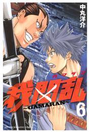 我間乱~GAMARAN~(6) 漫画