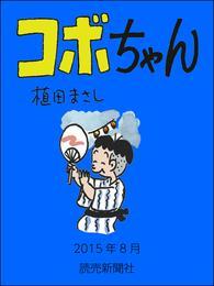 コボちゃん 2015年8月 漫画
