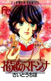 花冠のマドンナ(4) 漫画