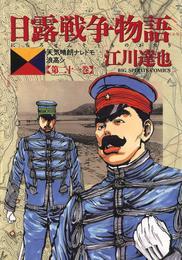 日露戦争物語(21) 漫画