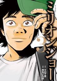 ミリオンジョー(3) 漫画