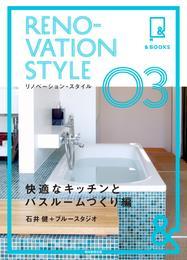 &BOOKS リノベーション・スタイル 快適なキッチンとバスルームづくり編