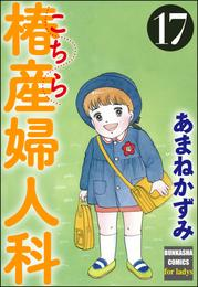 こちら椿産婦人科 17 漫画