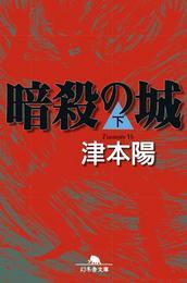 暗殺の城(下) 漫画